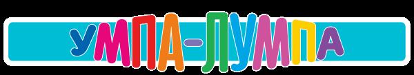 Умпа-Лумпа