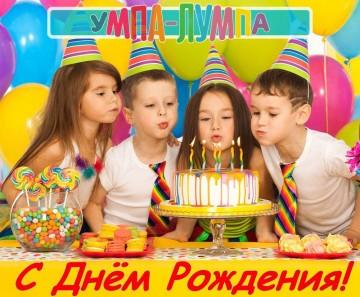 Аренда комнаты для детского дня рождения