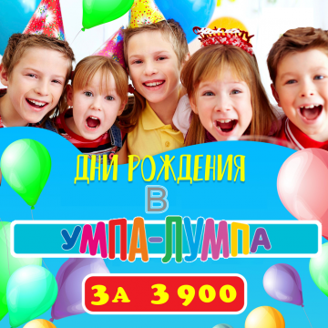 Детский день рождения недорого